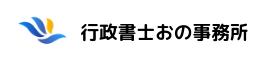 行政書士おの事務所|福井県福井市の女性行政書士事務所です